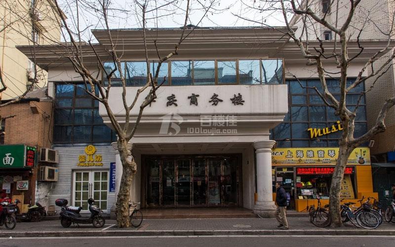 华庆商务楼